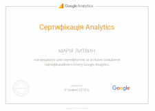 Сертифікат Google Analytics