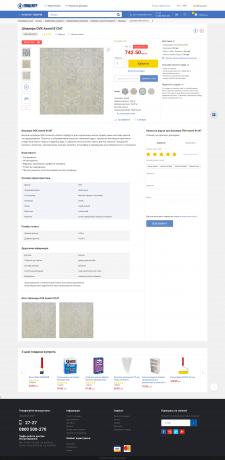 Епіцентр-К - редизайн продуктовой страницы