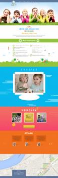 Сайт детского садика