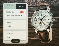 Checkout покупки часов