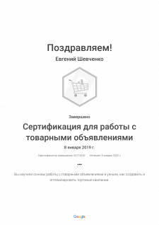 Сертификация для работы с товарными объявлениями _