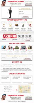 Сайт военной формы (voentorg777)
