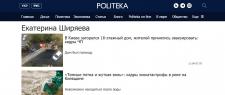 Новости для сайта Politeka.net