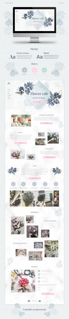 Сайт-визитка студии цветов