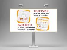 Дизайн баннера, билборд, для салона оперативной пе