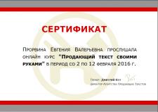 Сертифицированный специалист по продающим текстам