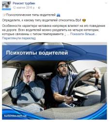 Психотипы водителей
