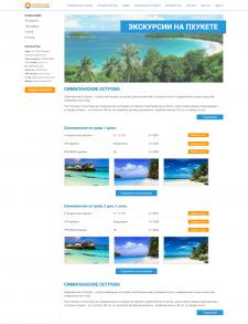 Простой дизайн туристического сайта
