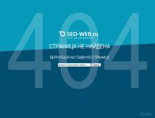 Html шаблон страницы 404