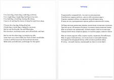 Перевод стихотворения