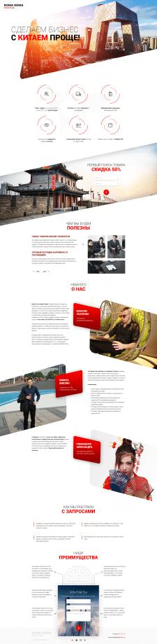 Дизайн landing page для компании - бизнес в Китае