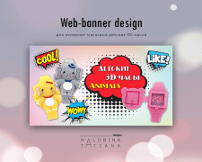 Web-banner design for online store of watches