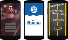Клиентское приложение под Evos «Такси навигатор»