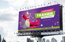 Билборд для Textile Ludmila