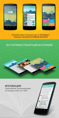 Приложение KM-Media Bookshelf для Android