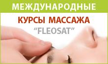 ФЛЕОСАТ