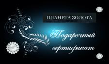 Подарочный сертификат (предварительная разработка)
