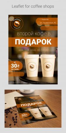Дизайн листовки/плаката