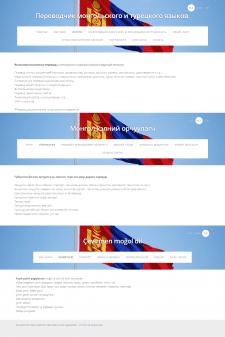 Перевод сайта на несколько языков.