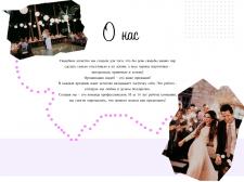 Презентация для свадебного агенства