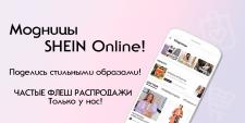 SHEIN Online