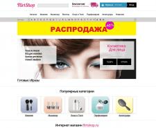 Интернет-магазин косметики, парфюмерии и аксессуар