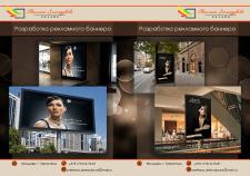 Разработка рекламного баннера