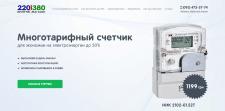 Landing Page Многотарифный счетчик НИК 2102-01.Е2Т