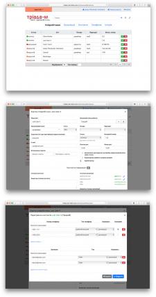 Веб-интерфейс для телефонии