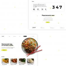Landing page | UX/UI | Доставка еды