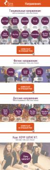 Дизайн вкладки сайта для танцевальной школы FLAT19