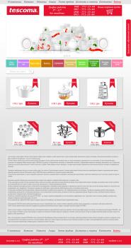 Сайт чешской компании Tescoma