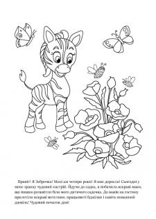 иллюстрация детской раскраски