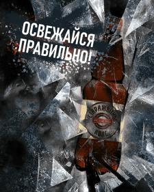 Пост на продвижение в Instagram: Квас Старажытны