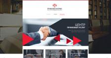 Дизайн сайта-визитки — Правовая фирма