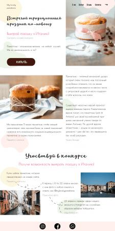 Дизайн  сайта по продаже выпечки