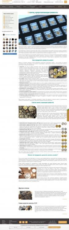 Статья для сайта скупщика монет (2)