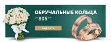 Баннер для крупной украинской ювелирной компании