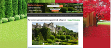 Интернет магазин декоративных растений