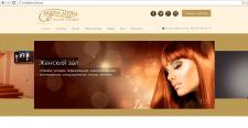 "Создание сайта салон красоты ""Шуры-Муры"" WordPress"