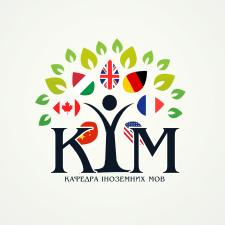 Лготип для Кафедры иностранных языков