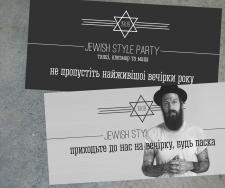 єврейська вечірка
