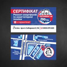 Розробка сертифікату (На основі візитної картки)