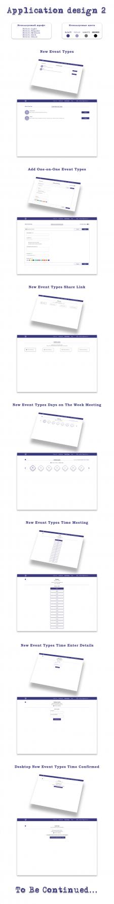 Planner дизайн приложения часть 2