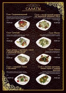 меню ресторана  (одна из страниц)