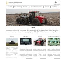 Сайт Комплексного агросервиса
