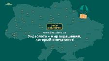 Укрзолото - национальная сеть ювелирных магазинов