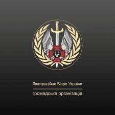 """Разработка логотипа ГО """"Люстраційне Бюро України"""""""