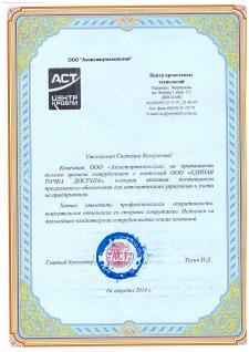 """ООО """"АСТ"""""""
