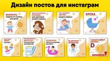 Дизайн постов для инстаграм